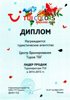 Туи-2015