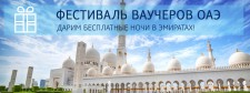 Festival_vaucherov_UAE_(939x350)-white