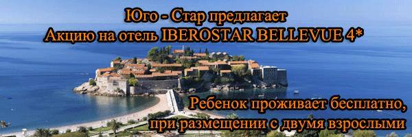 Черногори-Акция-на-отель-IBEROSTAR-BELLEVUE