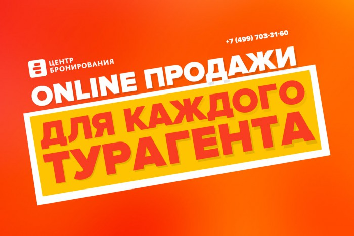 promo_online