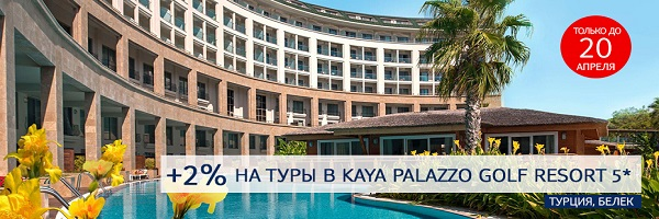 Kaya-Palazzo-930x350