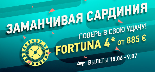fortuna_2