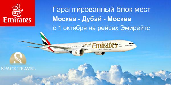 emirates600на300