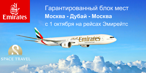 emirates600на300 (1)